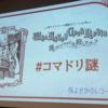 【感想】Who Killed Cock Robin(コマドリ謎)