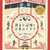 消えた記憶と言葉のくすり|石川県|takarush BLACKLABEL