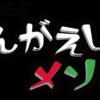 テクノNÂZO【テクノナーゾ】