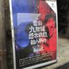 【感想】電脳九龍城からの脱出3