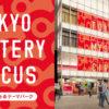 TOKYO MYSTERY CIRCUS | 東京ミステリーサーカス | 新宿・歌舞伎町で最もリアルな物語