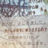 【感想】ボクらの受験戦争2018