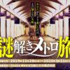 ナゾトキ街歩きゲーム「謎解きメトロ旅」 - ナゾトキ街歩きゲーム「謎解きメトロ旅」