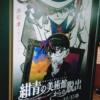【感想】紺青の美術館(クルージングミュージアム)からの脱出