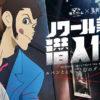 リアル潜入ゲーム×ルパン三世「ノワール美術館 潜入作戦」~ルパンとともに、幻のダイ